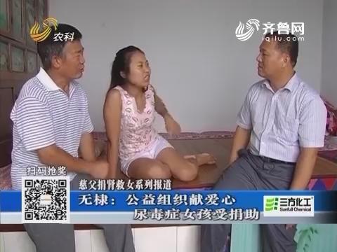【慈父捐肾救女系列报道】无棣:公益组织献爱心 尿毒症女孩受捐助
