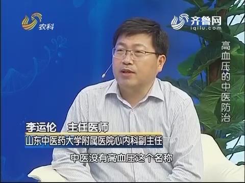 20160814《名医话健康》:高血压的中医防治