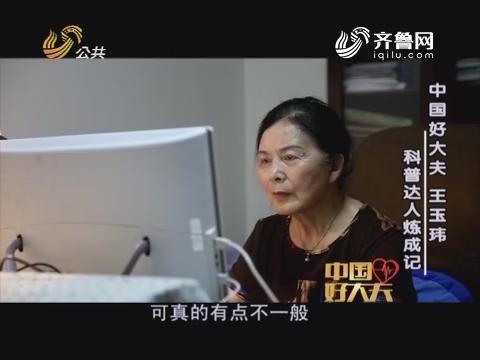 20160814《中国好大夫》:王玉玮——科普达人炼成记