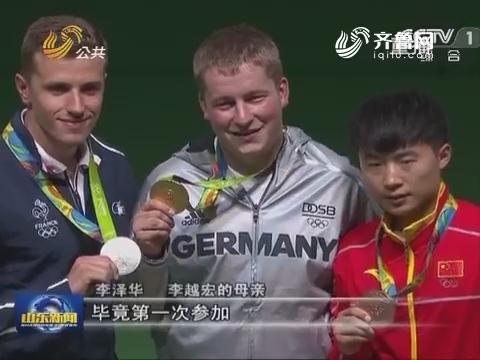 关注里约奥运会:男子25米手枪速射 济南小伙李越宏拼得铜牌