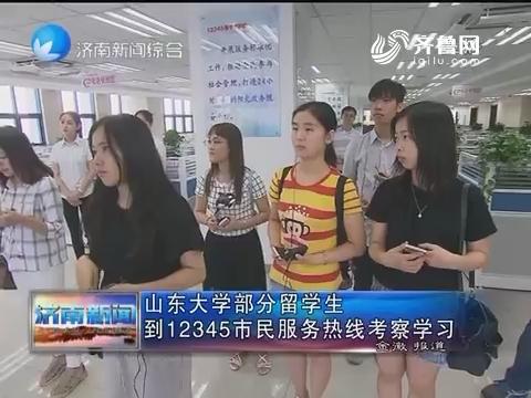 山东大学部分留学生到12345市民服务热线考察学习