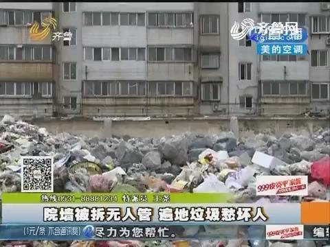 济南:院墙被拆无人管 遍地垃圾愁坏人