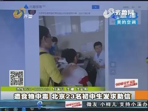 遭食物中毒 北京23名初中生发求助信