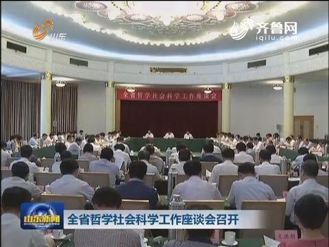 山东省哲学社会科学工作座谈会召开