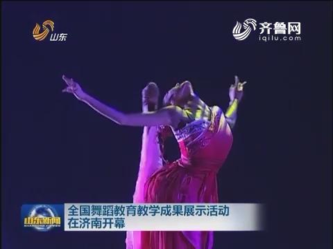 全国舞蹈教育教学成果展示活动在济南开幕