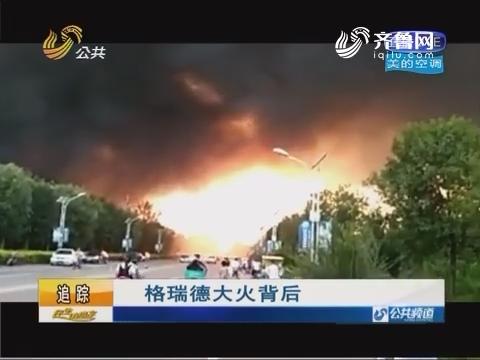 【德州】追踪:格瑞德大火背后