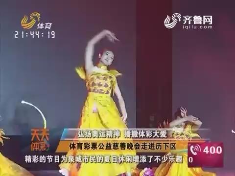 20160815《天天体彩》:体育彩票公益慈善晚会走进历下区