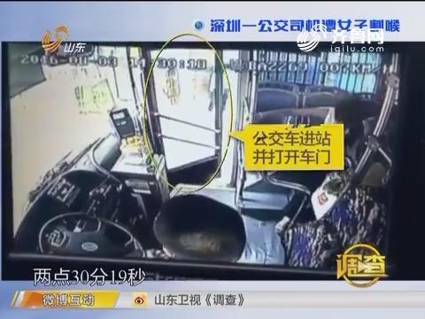 调查:深圳一公交司机遭女子割喉