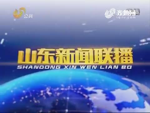 2016年08月15日山东新闻联播完整版