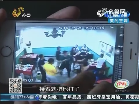 济宁:拒敬酒 遭到陌生人殴打