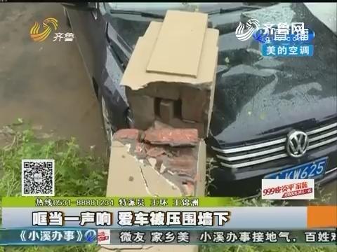 【急事急办】济南:哐当一声响 爱车被压围墙下