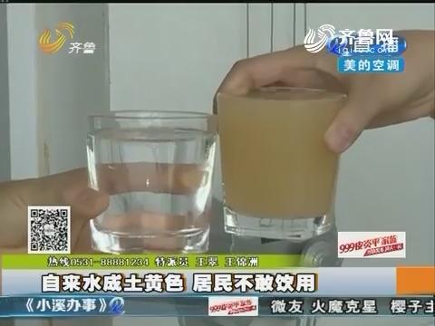 肥城:自来水成土黄色 居民不敢饮用