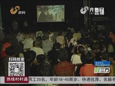 成武:公益电影普及疾病预防 农民看得懂记得牢
