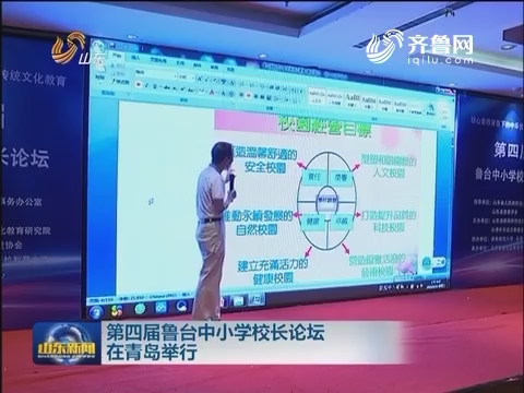 第四届鲁台中小学校长论坛在青岛举行