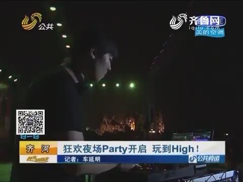 齐河:狂欢夜场Party开启 玩到High!