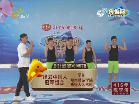 快乐向前冲:出彩中国人冠军组合成功证明自己顺利通关
