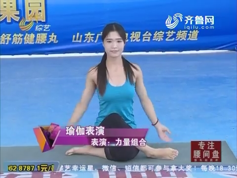 快乐向前冲:力量组合来闯关现场教学瑜伽
