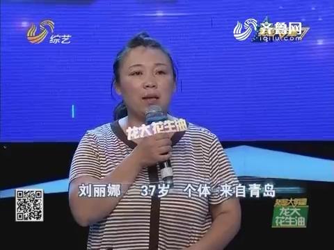 我是大明星:女强人刘丽娜穿着随便受到姜老师批评