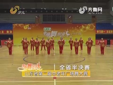 20160817《幸福舞起来》:山东省第二届中老年广场舞大赛——山东省半决赛
