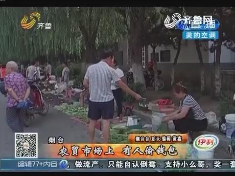 烟台:农贸市场上 有人偷钱包