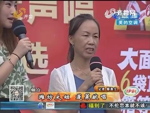 烟台:潍坊大姐 蓬莱献唱