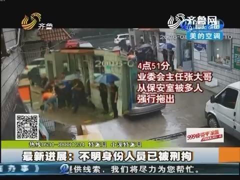 济南舜玉花园业委会主任被打续:不明身份人员已被刑拘