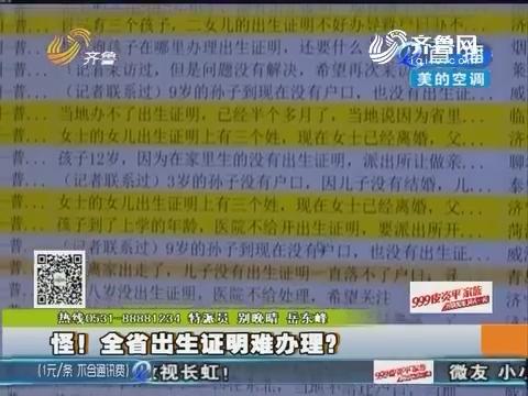 济南:怪!山东省出生证明难办理?