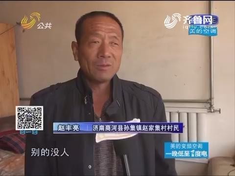 济南: 抚养侄子终身未娶 腿病缠身没钱医治