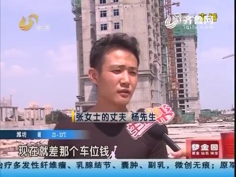 寿光:交了首付 房子四年没到手