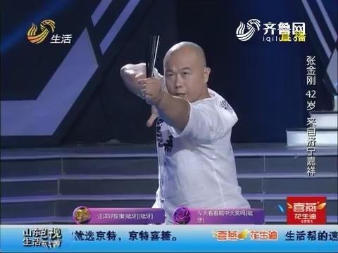 让梦想飞:张金刚武术表演震惊全场