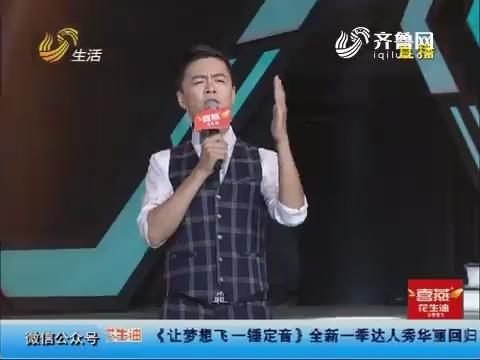 20160817《让梦想飞》:美女网络主播走心唱歌 获得评委称赞