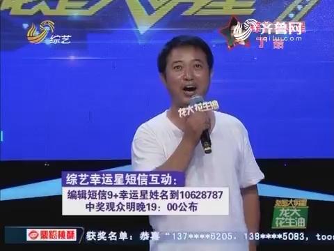 我是大明星:陈占鲁在歌声中工作 蛋鸡在歌声中产蛋