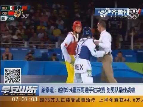 跆拳道:赵帅9:4墨西哥选手进决赛 创男队最佳战绩