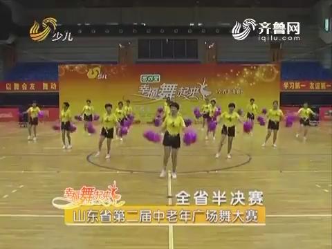 20160818《幸福舞起来》:山东省第二届中老年广场舞大赛——山东省半决赛