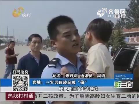"""鄄城:三岁男孩凌晨被""""偷"""" 嫌犯逃亡途中被抓获"""