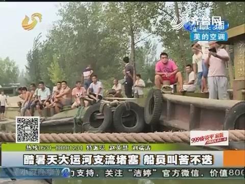 济宁:酷暑天大运河支流堵塞 船员叫苦不迭