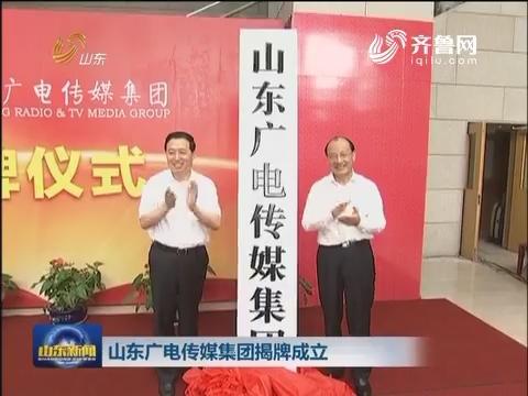 山东广电传媒集团揭牌成立