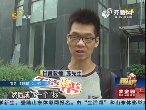 """【重磅】济南:为求高回报""""东领在线""""上投资"""