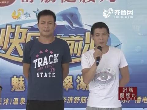 快乐向前冲:谢斌的英勇表现获得了导师韩来玉的青睐