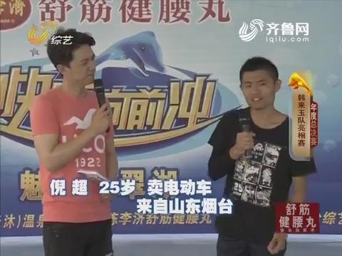 """快乐向前冲:兰广平现场表演绝技""""轻功踩鸡蛋"""""""