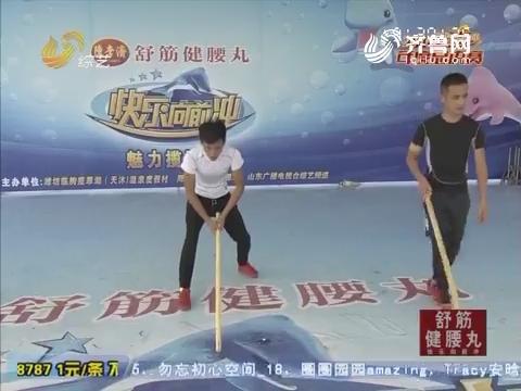 快乐向前冲:唐扬因为受伤失误连连 韩来玉表示非常失望