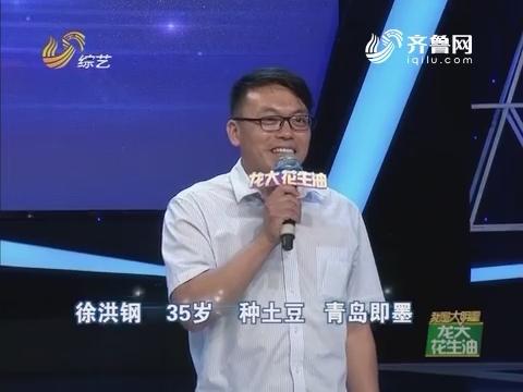 我是大明星:徐洪钢参加比赛不忘推销自家土豆