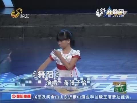 我是大明星:坚强舞者蒋张子怡再次感动全场