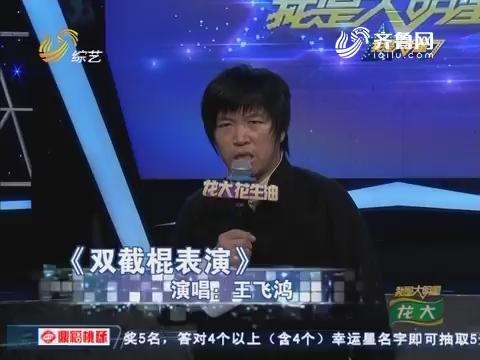 20160818《我是大明星》:姜老师为孙谈学撑腰 姜武矛盾激化