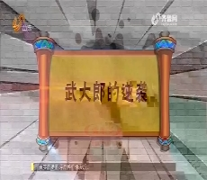 你好!历史君:穿越面对面之武大郎的逆袭