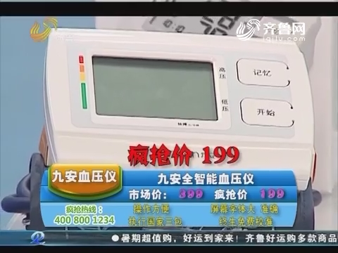 20160818《好运时刻》:九安全智能血压仪