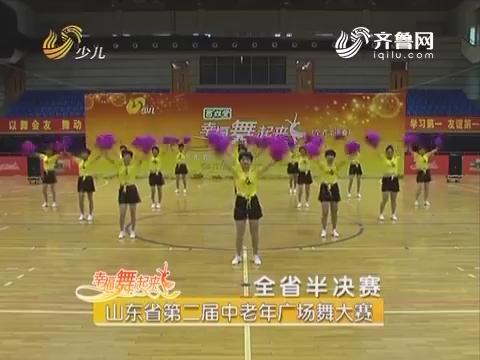 20160819《幸福舞起来》:山东省第二届中老年广场舞大赛——山东省半决赛