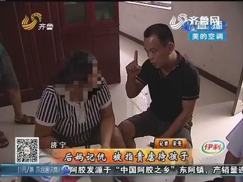 济宁:后妈记仇 被指责虐待孩子