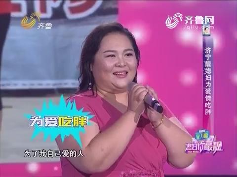 媳妇你最靓:济宁靓媳妇为爱情吃胖