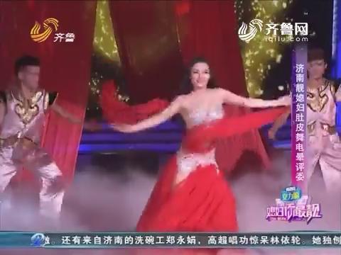 20160819《媳妇你最靓》:临沂农家靓媳妇高亢歌喉惊艳全场
